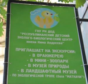 зоопарк петрозаводск карелия