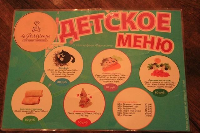 Меню детского кафе с картинками - 023